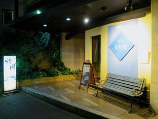 あわ座 - 新栄町・高岳、両駅から徒歩5分の場所にあります