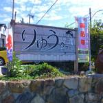 りゅうカフェ - 看板