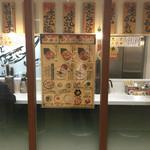 煮干しらーめん 玉五郎  阪急三番街店 -