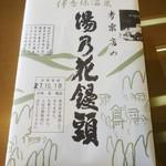 """43505376 - 勝月堂 さんの 温泉饅頭 """"湯乃花饅頭"""" 箱入り650円(税込)です。   2015年10月2日"""