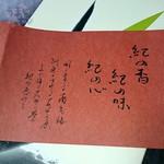 笹一 - 笹一「鯖棒寿司」「紀州あせ葉寿司」の詰合せ 3,560円