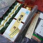 43506643 - 笹一「鯖棒寿司」「紀州あせ葉寿司」の詰合せ 3,560円