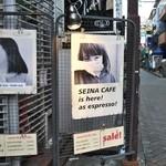 セイナカフェ - この写真が目印