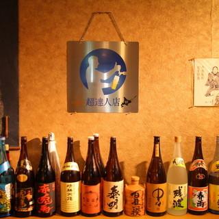 ビールは、超達人店!