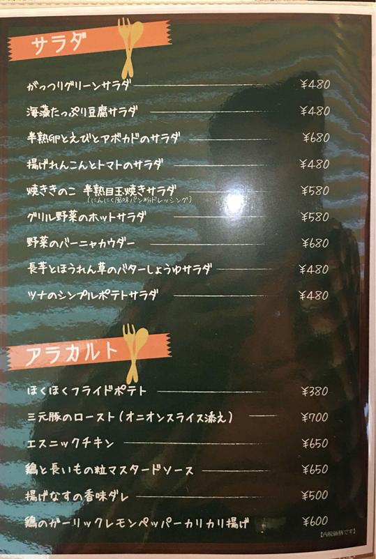 洋食キッチン cocoro