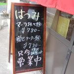 坦々麺専門 はつみ - 表看板