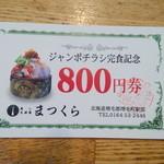 43510291 - この食券こそがジャンボチラシ完食の証!