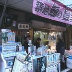 Kujiranotomisui - 外観