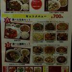 中華料理 菜香菜 - ランチメニュー