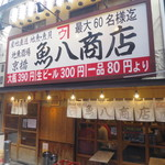 地魚酒場 魚八商店 - 外観