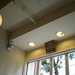 4352447 - こじんまりとした店内ですが天井が高めで圧迫感はありません