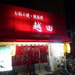 お好み焼き 越田 本店