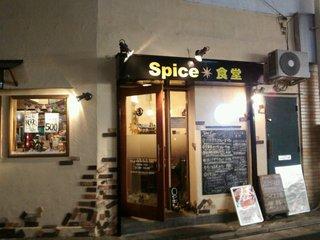 Spice食堂 - 店の外観・・もろに駅前です。