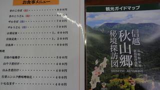 小赤沢温泉「楽養館」 - 2015年10月