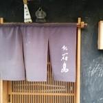 鮨 石島 - 暖簾