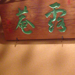 43539158 - 露庵 菊の井さん