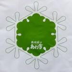43539722 - 袋のロゴ