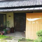 古民家カフェ 古みち - お店の玄関