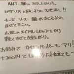 アジトイズム - ANT-麺_食べ方