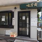 味芳斎 - お店