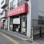 東京ラーメン本丸 - 外観