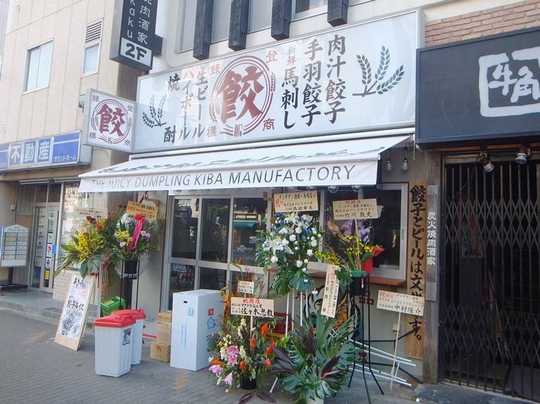 肉汁餃子製作所 ダンダダン酒場 木場店