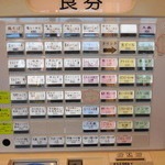 Kawasakishouten - 券売機