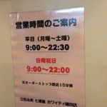 43549247 - (その他)営業時間