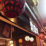 恋酒場 -