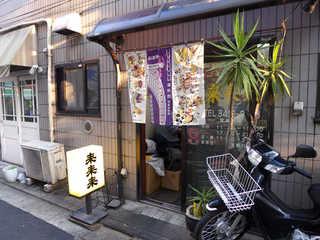 來來來 - 三軒茶屋の小さなお店に、どこからともなくグルメが集う