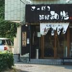 麺屋 和光 - 笹釜道路沿いで交通量多いです・・お店横に2台分の駐車スペース有り