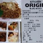 オリジン弁当 - ソース焼そば・・・他
