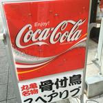 りぶや 丸亀本店 - りぶや丸亀本店(香川県丸亀市通町)看板