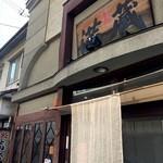 串処 満蔵 - 明石駅、南西徒歩5分にある、串かつをメインにした居酒屋さんです