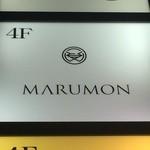 MARUMON - ビルの表の看板。なに屋さんかは分かりづらいですが。。。