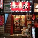 43562340 - 「横浜家系ラーメン 武」