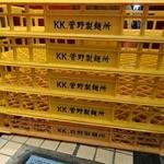 43562356 - 「横浜家系ラーメン 武」使用麺は菅野製麺所です。