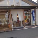 日本茶ひといき -