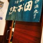 おお田 - 二階の飲食店の入口