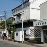 五平田・蔵 - 外観