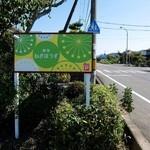 ねぎぼうず - 道端の看板