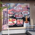 43572750 - 入り口付近にあった焼肉のポスター