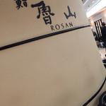 鮨 魯山 新宿店