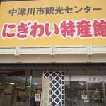 にぎわい特産館 - 中津川駅のすぐ傍にあります