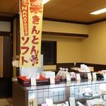 にぎわい特産館 - 川上屋でソフトクリームがいただけます