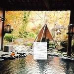 青荷温泉 - 混浴露天風呂