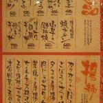 博多壱 - カリカリごぼう 美味