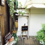 月波珈琲店&bar -