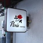 珈琲の店 Paris COFFEE - 看板