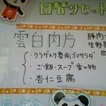 Chuugokuryouriiaru - イチオシは日替わり だそうです
